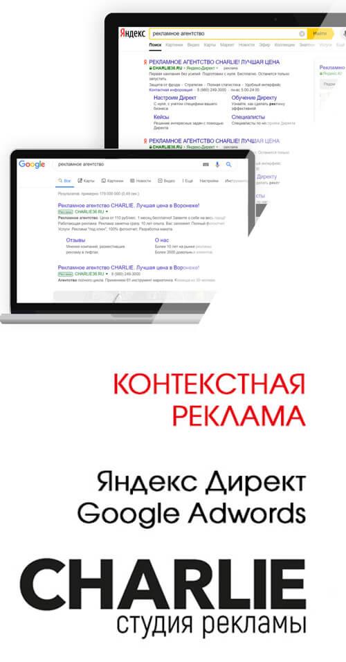 Контекстная реклама Директ Adwords