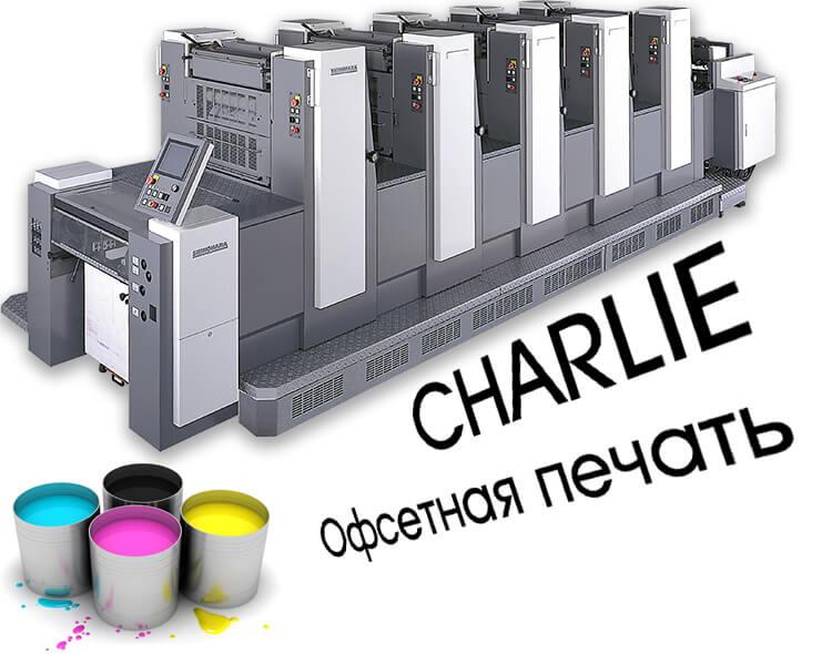 Офсетная печать в Воронеже