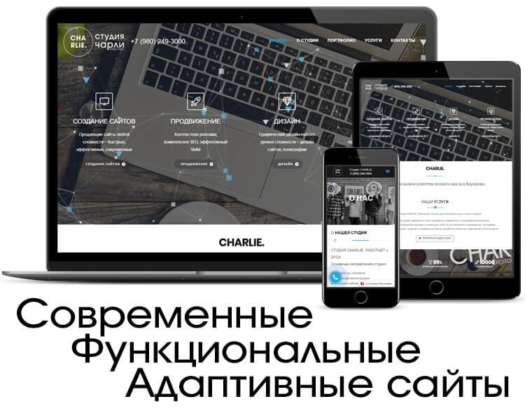 Сайт компании - разработка