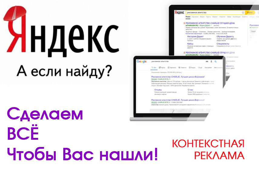Реклама в Яндекс Директ в Воронеже