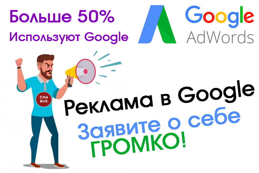 Реклама в Гугл Google Adwords в Воронеже