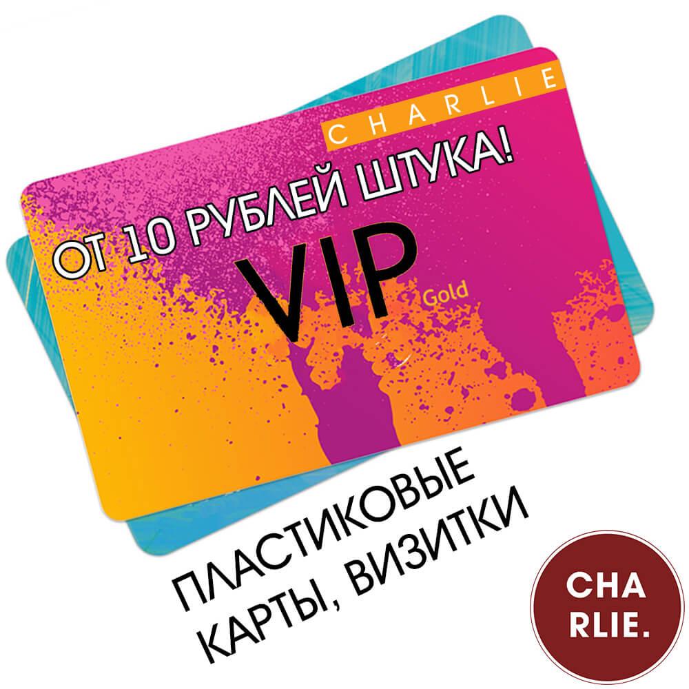 Пластиковые карты и визитки по низкой цене Воронеж