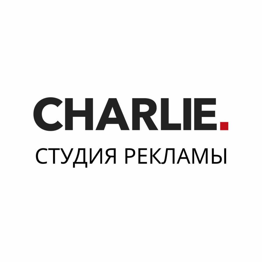Рекламное агентство Воронеж — CHARLIE. Студия Чарли.