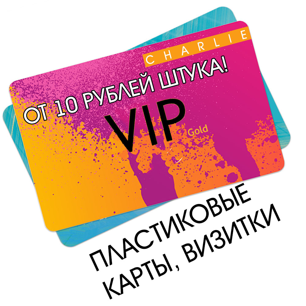 Изготовление пластиковых карт в Воронеже